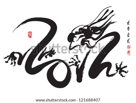 Dragon Stroke Drawing 2012 Translation: 2012 - stock photo