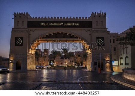 DUBAI, UNITED ARAB EMIRATES - October 19: Beautiful views of luxury 5 stars Madinat Jumeirah hotel at night - largest resort in emirate with own artificial canals. October 19 , 2013 in Dubai. - stock photo