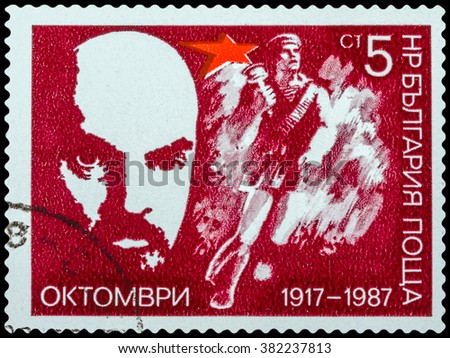 DZERZHINSK, RUSSIA - FEBRUARY 11, 2016: A postage stamp of BULGARIA shows portrait of Lenin and A red army soldier, circa 1980 - stock photo