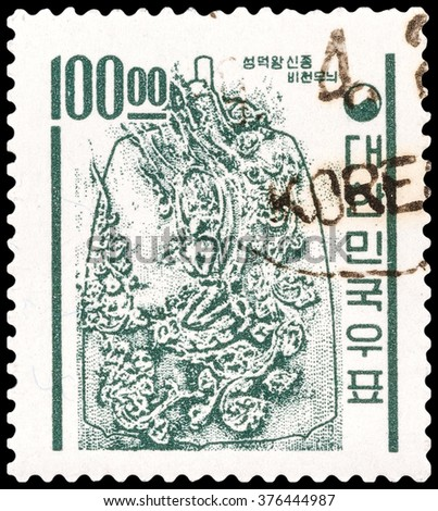 DZERZHINSK, RUSSIA - FEBRUARY 04, 2016: A postage stamp of SOUTH KOREA shows King bell Seongdeok, circa 1961 - stock photo