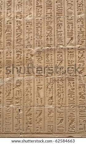 Edfu - hieroglyphs - stock photo