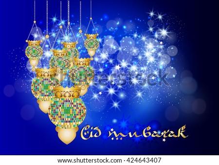 Eid Mubarak - muslim islamic holiday colorful eid fanous lanterns hanging with decorations, on a stars and sparkles dark blue night background. Eid Al-Fitr festival. - stock photo