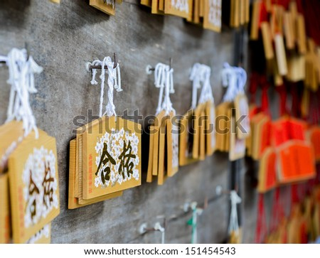 Ema wooden board for good luck in Japan - stock photo