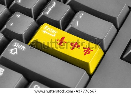 Enter button with Flag of Taichung, Taiwan - stock photo