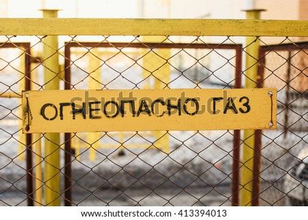 """Fencing gas pipes. Translation of the inscription on the plate: """"Flammable Gas"""". - stock photo"""