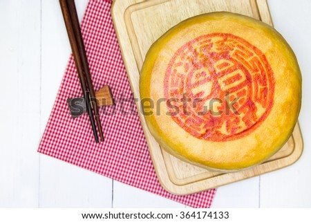 Festival moon cake for chinese new year - stock photo