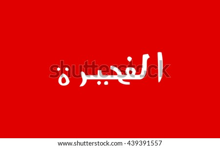 fujairah stock photos images amp pictures shutterstock