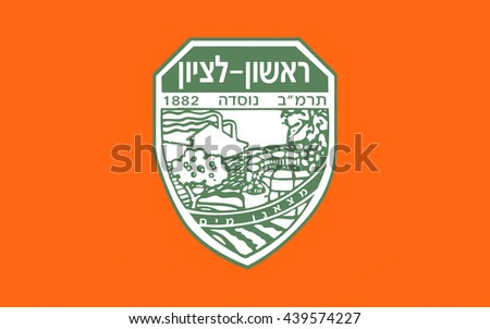 Flag of Rishon LeZion is the fourth-largest city in Israel. - stock photo