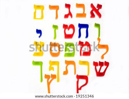 fridge magnet Hebrew alphabet spelling letters - stock photo