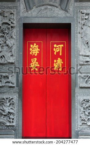 Front chinese door - stock photo