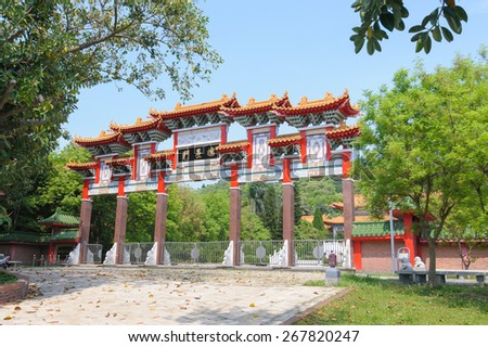 front gate of Confucius Temple in Taoyuan, Taiwan - stock photo