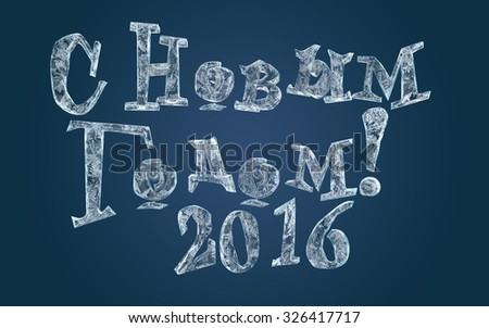 Frozen ice letters: Happy New Year! 2016 - stock photo