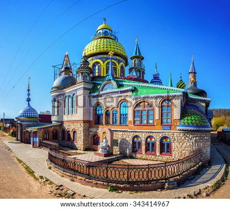 Full view of colorful domes the Universal Temple of All Religions in Kazan, Russia. Unique architectural complex consisting several types religious architecture - Orthodox church, mosque, synagogue - stock photo