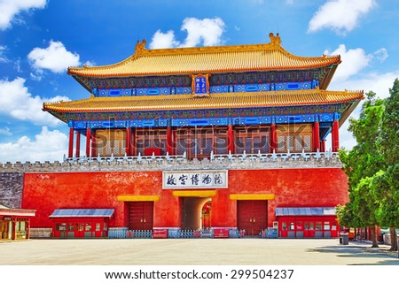 """Gate of Divine Might, the northern gate. The lower tablet reads """"The Palace Museum. Forbidden City Museum in Beijing-in the heart of city.China. - stock photo"""