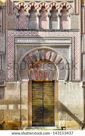 Gate of The Great Mosque of Cordoba (La Mezquita), Spain - stock photo