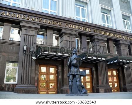 General court - Chelyabinsk - stock photo
