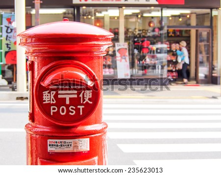 GIFU-APR 17: traditional post box in Takayama old town area in Gifu prefecture, Japan on April 17, 2014. The symbol of a post office in Japan is a stylized katakana syllable te. - stock photo