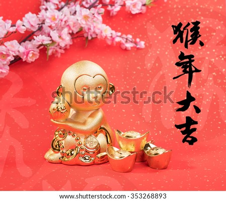 Gold monkey,Chinese calligraphy translation: good bless for year of the monkey, - stock photo