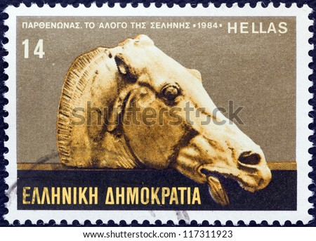 "GREECE - CIRCA 1984: A stamp printed in Greece from the ""Parthenon Marbles"" issue shows Head of a horse of Selene (British Museum), circa 1984. - stock photo"
