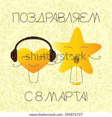 Greeting card with golden colored cartoon heart character in headphones and star character with retro microphone and 8 march congratulation russian lettering on yellow background and golden dotes - stock photo