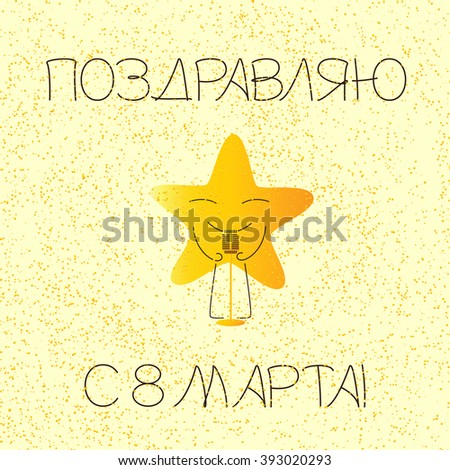 Greeting card with golden colored cartoon star character with closed eyes and smile with retro microphone and lettering happy international womens day in Russian on yellow background and golden doted - stock photo