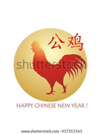Greeting card with red rooster for lunar New year - stock photo