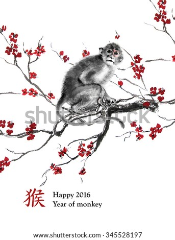 """Greeting card  year of monkey. A monkey sitting on a branch of cherry blossom, oriental ink painting. With Chinese hieroglyph """"monkey"""" and text """"Happy 2016 Year of Monkey"""". For your design. - stock photo"""