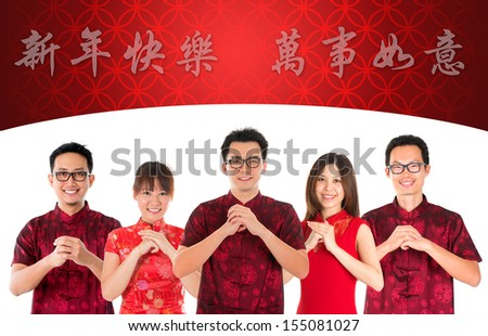 """Group of Chinese people greeting, Chinese new year concept, isolated over white background. The Chinese words mean """"Happy Chinese New Year.  May all your wishes be fulfilled."""" Not a logo or trademark. - stock photo"""
