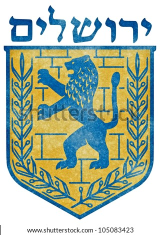 Grunge textured emblem of Jerusalem isolated on a pure white background. Inscription above is the Hebrew word for Jerusalem - stock photo