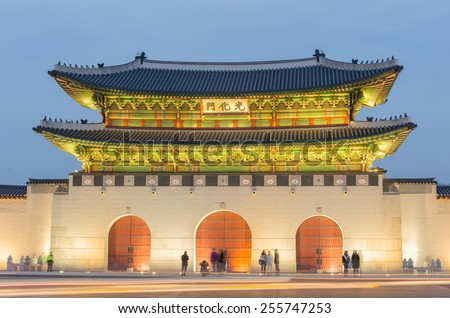 Gyeongbokgung Palace at Nigth in Seoul,South Korea - stock photo