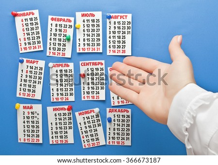 Hand pointing to the calendar for 2016 - stock photo