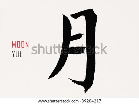 handwriting Chinese character - stock photo