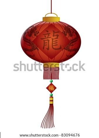 Happy Chinese New Year 2012 Red Lanterns with Dragon Symbols Illustration - stock photo