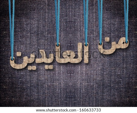 Happy new year in Arabic language, you can use it as greeting card for Islamic New Year (Hijri year).  - stock photo