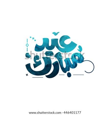 happy of Eid, Eid Mubarak beautiful greeting card With blue digital art text effect  - stock photo