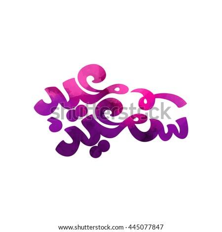 happy of Eid, Eid Mubarak beautiful greeting card With green digital art text effect  - stock photo