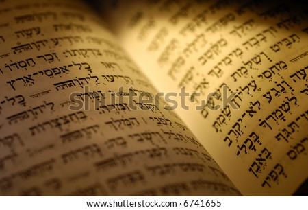 Hebrew Bible Textl - Jewish Related Item - stock photo