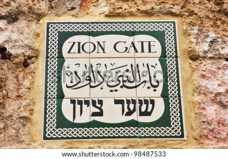 Hebrew, English and Arab language Zion Gate street sign, Jerusalem, Israel - stock photo