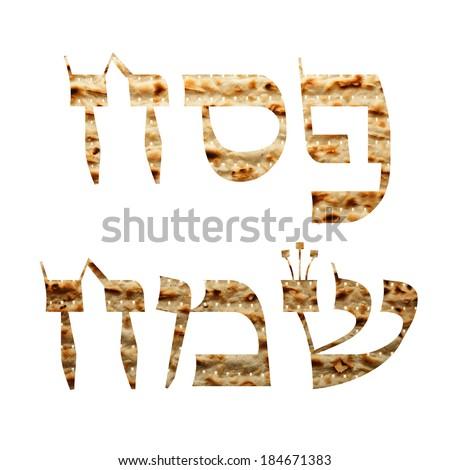 Hebrew text - Happy Passover written in Matzo - stock photo
