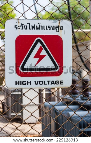 High voltage danger sign - stock photo