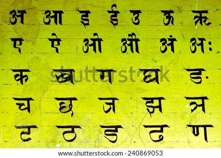 Hindi alphabet texture background - stock photo