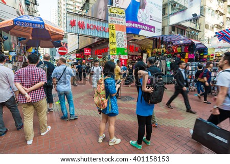 HONG KONG , CHINA - OCT 23 : Walking street market on October 23, 2015 in Hong kong. The walking street market in Mongkok District is the most famous walking street market in Hong Kong. - stock photo
