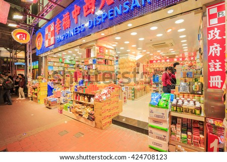 HONG KONG - FEBRUARY 23,2016 : The people and colorful shops building at Mong kok market in night time.Mong kok is a lot of old and new multi-story buildings, with shops and restaurants. - stock photo