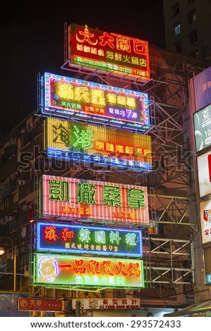 HONG KONG - JULY 01, 2015 : Neon signs in Hong kong. Hong Kong is one of the most neon-lighted place in the world. It is full of ads of different companies.  - stock photo