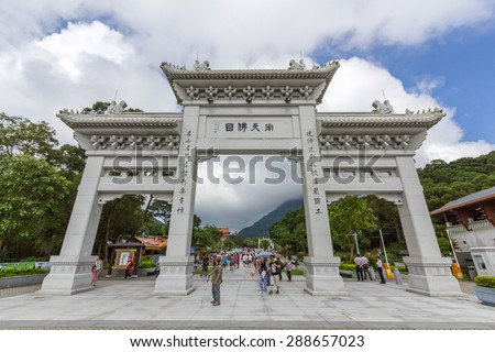 HONG KONG - JUNE 14, 2015: Entrance of Po Lin Monastery in Lantau Island Hong Kong. This monastery is world famous due to the extraordinary Tian Tan Buddha statue also known as the Big Buddha. - stock photo