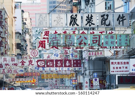 HONG KONG - OCT 25: Billboards in the old street on Oct 25, 2013 in Hong Kong. With land mass of 1104 km and 7 million people, Hong Kong is one of most densely populated areas in the world  - stock photo