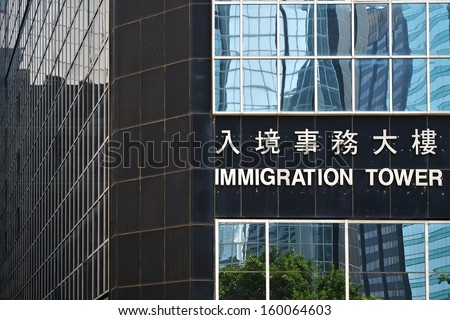 HONG KONG - OCT 27: Hong Kong immigration tower on Oct 27, 2013 in Hong Kong. This is located in Wan Chai which is a busy Commercial District. - stock photo