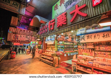 HONGKONG - FEBRUARY 22, 2016: The traffic road and colorful shop buildings at down town in night time.  - stock photo