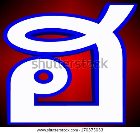 Hor nokhuuk Thai script is used to write the Thai language and other minority languages in Thailand. It has 44 consonant, 15 vowel symbols that combine into at least 28 vowel forms - stock photo
