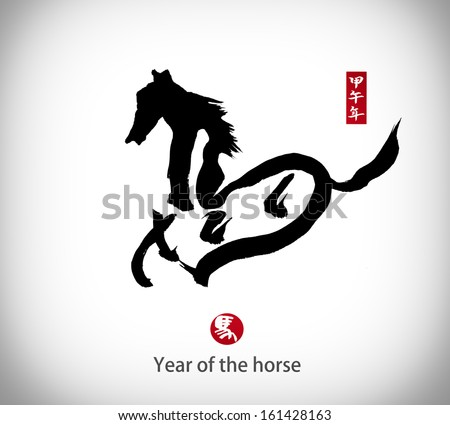 Stock Images Similar To Id 150465065 Horse Calligraphy